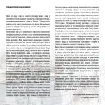 Vesna Todorovic_Secanje za Znacenjem Omaza_Extract_2